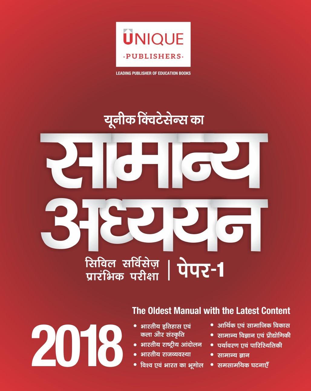 Xn×× 2018 pdf hindi online free download pdf