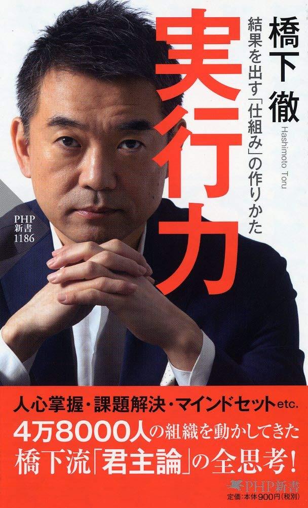 知事 橋本
