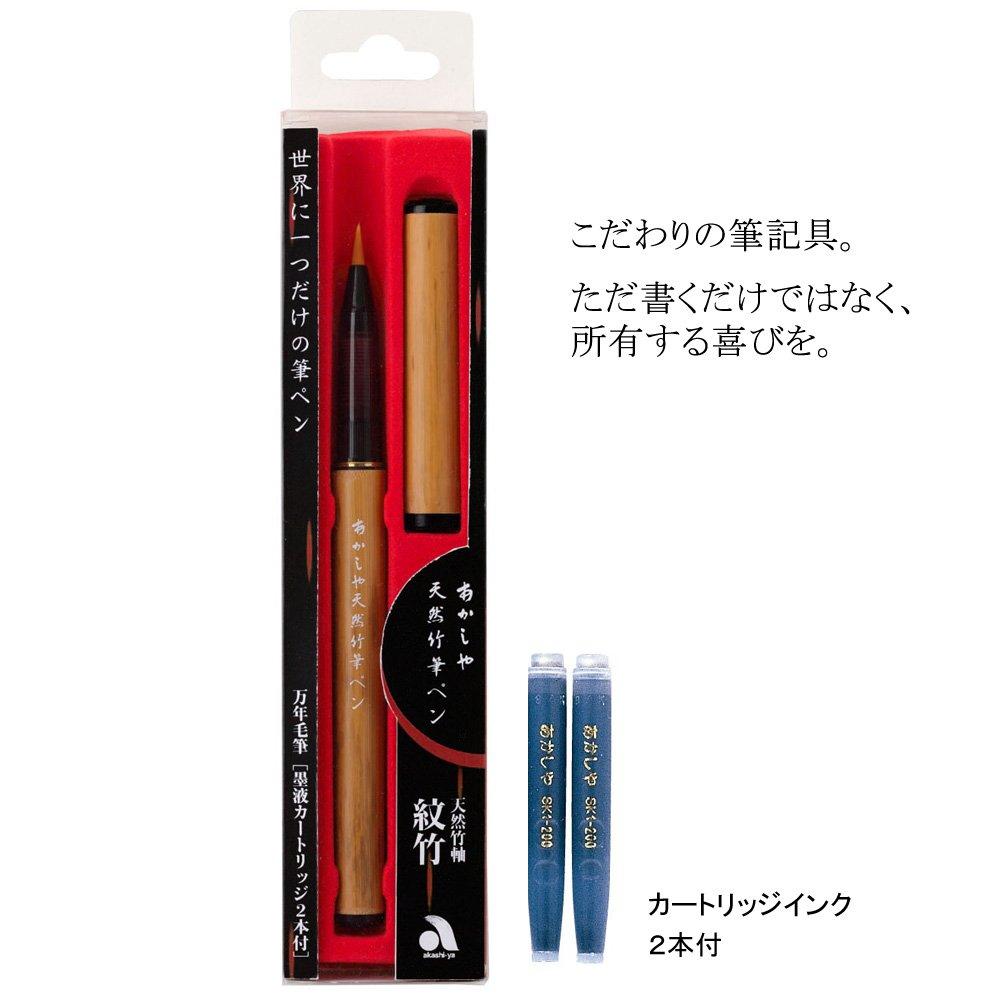 Akashiya Natural Bamboo Fude Pen@