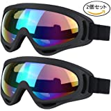 VILISUN オートバイゴーグル 2個セット 眼鏡 防塵 防風 防雪 ゴーグル スノボゴーグル サングラス UV400 紫外線カット フレーム柔軟性 目が疲れにくい 登山/スキー/バイク/アウトドアスポーツに全面適用 ジュニアと大人向け 男女兼用