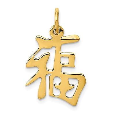 Amazon 14k Yellow Gold Chinese Symbol Pendant Good Luck Charm