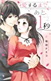 愛するまで、あと1秒 (ミッシィコミックス/YLC Collection)