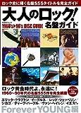 大人のロック! 名盤ガイド (日経BPムック)