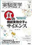 実験医学 2019年3月 Vol.37 No.4 食の機能実効分子のサイエンス〜食品が生体に与える影響の理解と制御