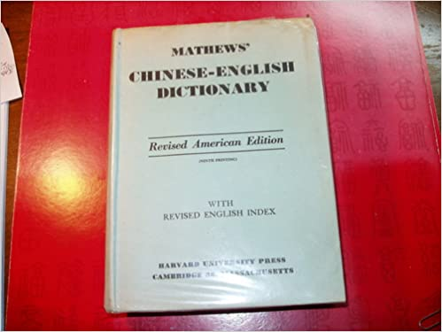 Mathews' Chinese-English Dictionary. Revised American edition. Revised English index.