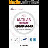 MATLAB神经网络超级学习手册(异步图书) (工程软件应用详解)