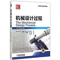 机械设计过程(原书第4版)