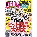 2019年8月号 ナチュリエ ハトムギ化粧水・ロクシタン ヘアケアセット