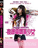 Bloody Chainsaw Girl (Region 3 DVD / Non USA Region) (English & Chinese Subtitled) Japanese Movie aka Chimamire Sukeban Chainsaw / 喪爆電鋸美少女