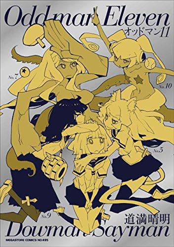 オッドマン11 (メガストアコミックス)