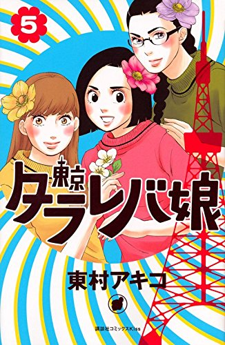 東京タラレバ娘(5) / 東村アキコ