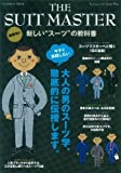 "THE SUIT MASTER―新しい""スーツ""の教科書 (Gakken Mook Fashion Text Series Plu)"