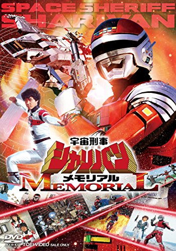 Tokusatsu - Space Sheriff Sharivan Memorial [Japan DVD] DSTD-3744