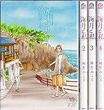 海月と私 コミック 全4巻完結セット (アフタヌーンKC)