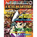 Pojo's Guide to Duel Masters