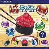 TAMA-KYU キャラ寿司 ぷよぷよフィギュアキーホルダー [全6種セット(フルコンプ)]