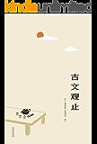"""古文观止(与《唐诗三百首》并称为中国古典文学""""双璧"""",三百年传承文学经典,国学启蒙之书)(果麦经典)"""