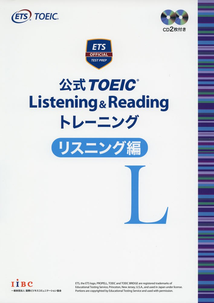 Image result for 公式 TOEIC Listening & Reading トレーニングリスニング編