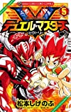 Duel Masters V (Victory) 5 (ladybug Colo Comics) (2012) ISBN: 4091415202 [Japanese Import]