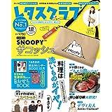 2019年12月号 増刊 SNOOPY(スヌーピー)サコッシュ・他 別冊