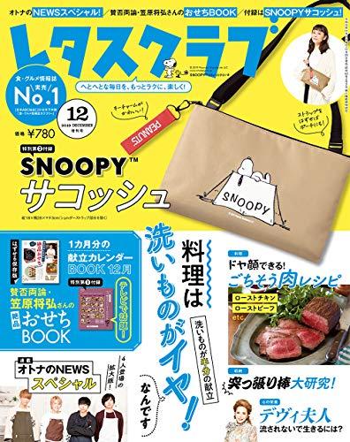 レタスクラブ 増刊号 最新号 表紙画像