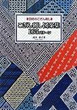 こぎん刺し図案集165パターン―伝統のこぎん刺し