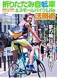 折りたたみ自転車&スモールバイクLife 活用術 (タツミムック)