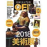 2018年1月号 フェルメール クリアファイル&名画カレンダー(2018)他