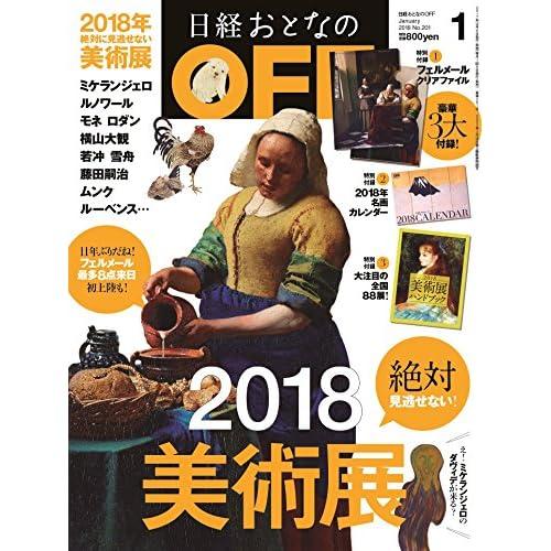 日経おとなのOFF 2018年1月号 画像