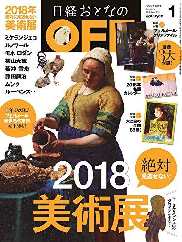 日経おとなのOFF 2018年1月号 画像 A