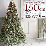 クリスマスツリー 150cm 2019年バージョン 枝大幅増量タイプ 松ぼっくり付き ヌードツリー もみの木 イルミ イルミネーション なしタイプ