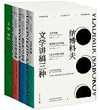 纳博科夫文学讲稿(套装共3册)(附周边《文学笔记》)