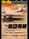 航空母舰:世界王牌航空母舰暨海战实录 (军事系列图书)