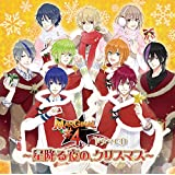 MARGINAL#4 ドラマCD~星降る夜の、クリスマス~