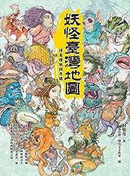妖怪臺灣地圖:環島搜妖探奇錄 (Traditional Chinese Edition)