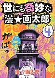 世にも奇妙な漫・画太郎 4 (ヤングジャンプコミックス)