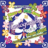 STORY OF 365 days florigraphy/ハナトコハ゛ chapter.SPADE