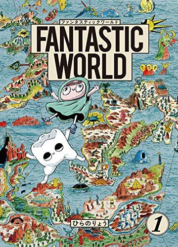 FANTASTIC WORLD(1) / ひらのりょう