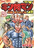 Superman Tag Hen 28 of Kinnikuman II ultimate (Playboy Comics) (2011) ISBN: 4088575237 [Japanese Import]