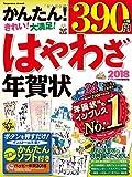 はやわざ年賀状 2018 (インプレスムック)