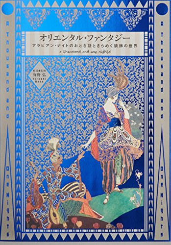 - A Thousand and One Nights: The Art of Folklore, Literature, Poetry, Fashion & Book Design of the Islamic World (Japanese Edition)