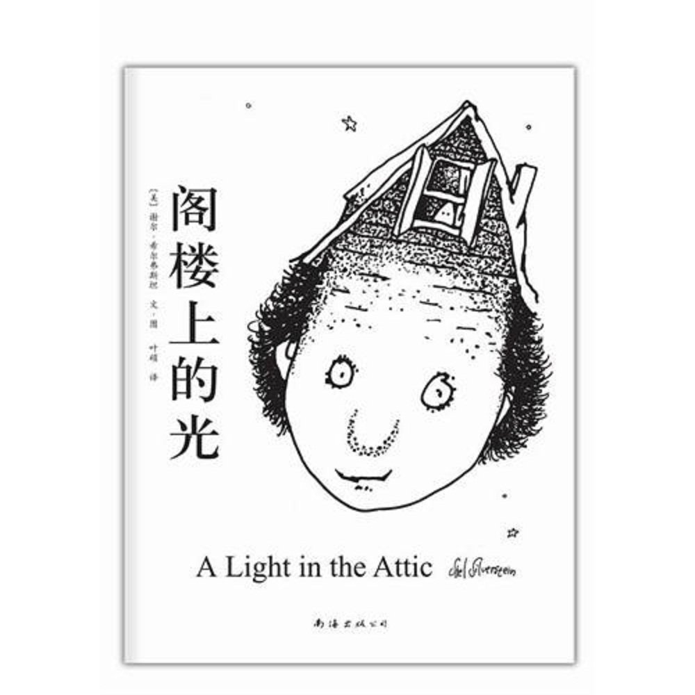 Download A Light in the Attic (Chinese Edition) PDF