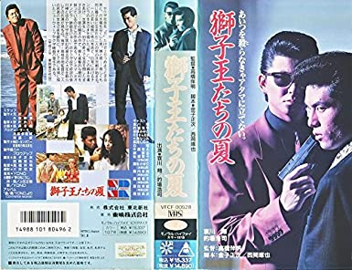 Amazon.co.jp: 獅子王たちの夏 [VHS]: 哀川翔, 的場浩司, 岡田英次 ...