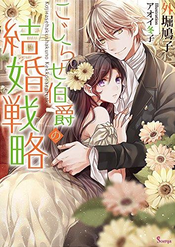 こじらせ伯爵の結婚戦略 (ソーニャ文庫)