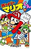Super Mario-kun 43 (ladybug Colo Comics) (2011) ISBN: 4091413064 [Japanese Import]