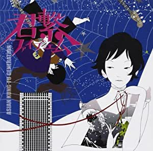 Kimi Tsunagi Five M Import Edition by Asian Kung-Fu Generation (2009