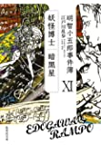 明智小五郎事件簿 11 「妖怪博士」「暗黒星」 (集英社文庫)