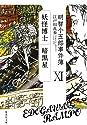 明智小五郎事件簿 11 「妖怪博士」「暗黒星」の商品画像