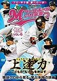 Special Interest - Jyotatsujikara Kodomo No Motto Wo Nobasu Marines Beseball Academy Vol.6 Geneki Pro Kara Miru Manabu Honmono No Gijyutsu [Japan DVD] JMSL-6