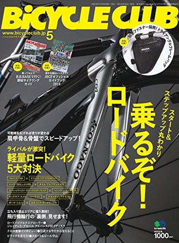 BiCYCLE CLUB 2018年5月号 画像 A